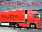西安到西峰平凉庆阳环县合水兰州物流公司货运专线公司