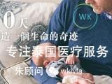 泰国试管婴儿医院哪家专业,伟康国际告诉你