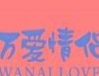 北京万爱情侣主题酒店加盟