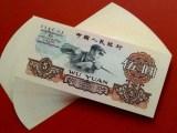 长春回收连体钞 长春回收纪念钞 长春回收老纸币价格表