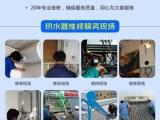 欢迎访问武汉各区分点武汉太阳能/燃气/电热水器维修安装