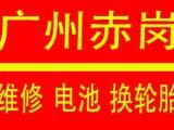 广州赤岗修车 流动补胎 搭电 换电池