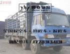 重庆至福建9.6米-17.5米拖挂货车返空车回程车