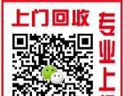 舟山苹果联想华硕索尼戴尔笔记本苹果一体机高价收