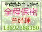 汉寿专业借钱,汉寿县端午假加班办理借钱贷款业务,