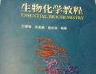 生物化学教程 王镜岩等编著 高等教育出版社 包邮!