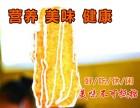 脆皮玉米加盟,新品不断,产品优势明显