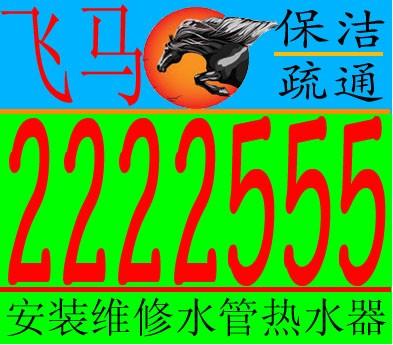 晋城飞马专业 擦玻璃 搬家 疏通下水道2222555