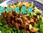 陕西正宗臊子面食小吃凉菜技术培训