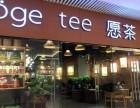 北京奶茶店盈利分析 愿茶加盟能赚多少钱