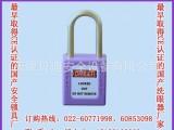 2012新品ABS铜锁梁安全挂锁|WELKEN铜梁安全挂锁|塑料
