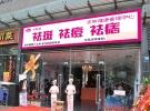 艾肤雅祛斑加盟,1人经营,1年开2店,万元创业,整店输出
