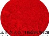 德州市供应林美牌立索尔大红 化肥包膜剂用红颜料 水性墨颜料