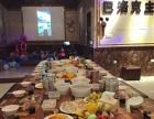 福州适合举办老同学聚会订婚宴生日派对的场所