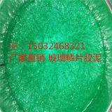 安徽玻璃鳞片胶泥厂家,防腐环氧玻璃鳞片胶泥价格