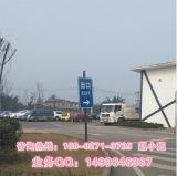 停车场标志牌 安全警示牌 车库标识牌指示牌