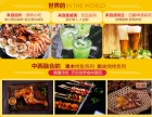 苏州龙潮美式炭火烤鱼加盟 烤鱼烧烤火锅小吃加盟
