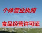 青岛代办食品经营许可证,代办青岛卫生许可证