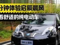 大连新能源纯电动汽车专卖 北汽 奇瑞 晨风 众泰。