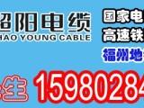 厂家直销 福建福州超阳牌电线电缆