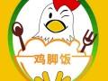 徐州鸡脚饭加盟 鸡脚饭加盟费多少钱