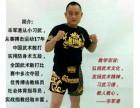 济南金龙散打搏击俱乐部防身术专业培训机构