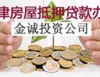 天津房屋抵押贷款基本贷款常识