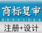 正鼎知识产权哈密地区商标服务中心