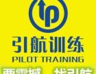 惠州引航户外拓展训练--拓展培训