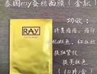 泰国RAY面膜,泰国BB家牛奶套装