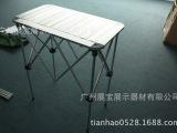 广州展宝供应全铝合金拉网式展台 试吃台 便携式促销桌 广告展桌