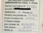 【喀麦隆现在签证多久出签