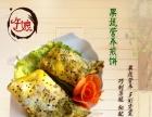 午娘果蔬煎饼特色小吃技术培训3平店月赚5万