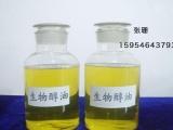 徐州大量供应生物油锅炉燃料油清洁能源