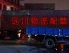 临沂远川物流配货中心-整车零担 全国快运