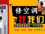 武汉江夏区空调维修/24小时服务维修