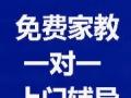 (责任+效果)台州学院尖子生学霸上门家教免费试讲