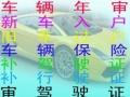 专业咨询汽车年审(荐)