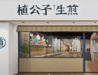 上海加盟植公子生煎需要多少钱加盟优势有哪些?