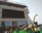 温州仿真恐龙展览 大型周年庆典活动道具租赁