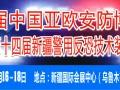 第五届中国 亚欧安防博览会