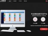 你知不知道公众号加粉软件在搞促销,就在重庆粉媒科技有限公司