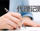 专业代理记账 免费的税务咨询