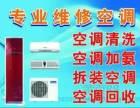 专业提供空调移机 维修 保养 清洗 安装 加氟