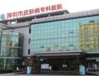 深圳市皮肤病专科医院