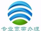 哈尔滨承办光纤 宽带 联通电信家用单位 企业
