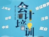 上海会计培训 综合阶段考点精讲