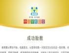 中国早教联盟 中国早教联盟诚邀加盟