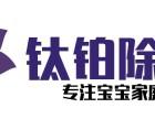 南京钛铂专业除甲醛 甲醛检测治理 专注母婴家庭 青奥会品质