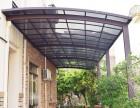 北京周边定制别墅露台雨篷 阳台遮阳棚 庭院铝合金车棚